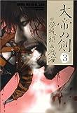 大帝の剣 3 (BEAM COMIX)