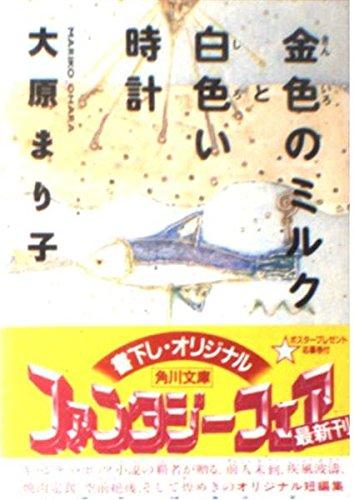 金色のミルクと白色い時計 (角川文庫)の詳細を見る