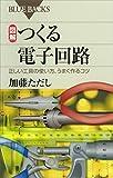 図解 つくる電子回路 : 正しい工具の使い方、うまく作るコツ (ブルーバックス)