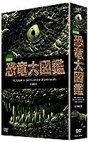 決定版!恐竜大図鑑 DVD-BOX