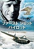 ファースト ジェット パイロット (ドイツ人テストパイロット エーリッヒ・ヴァルジッツの物語) 画像