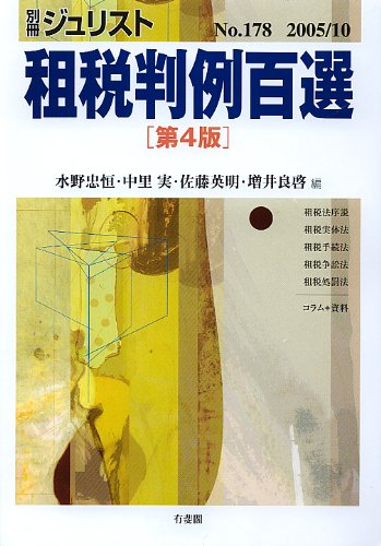 租税判例百選 (別冊ジュリスト (No.178))