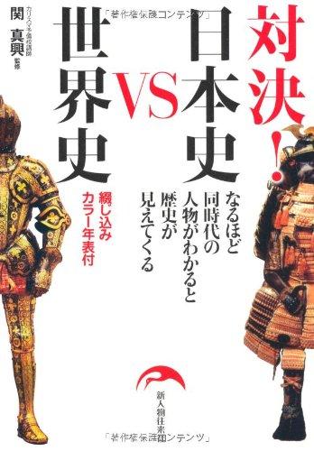 対決!日本史VS世界史の詳細を見る