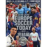 ヨーロッパサッカー・トゥデイ完結編 2018ー2019 (NSK MOOK)
