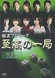 麻雀プロリーグ 至高の一局[DVD]