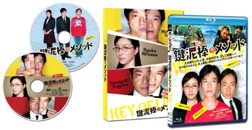 鍵泥棒のメソッド [Blu-ray]の詳細を見る