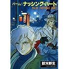 パーム (1) ナッシング・ハート (ウィングス・コミックス)