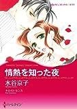 ★【100%ポイント還元】【Kindle本】情熱を知った夜 (ハーレクインコミックス) が特価!
