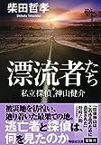 漂流者たち 私立探偵・神山健介 (祥伝社文庫)