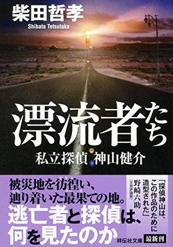 漂流者たち 私立探偵・神山健介 (祥伝社文庫)の詳細を見る