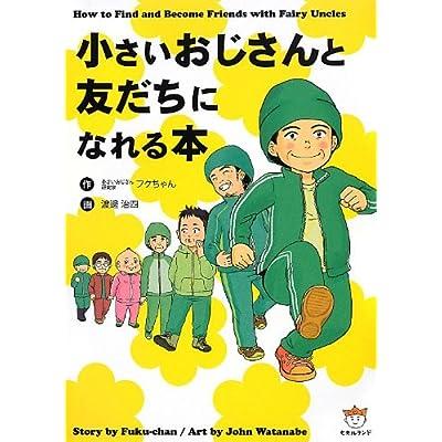 小さいおじさんと友だちになれる本