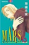 MARS(13) (別冊フレンドコミックス)