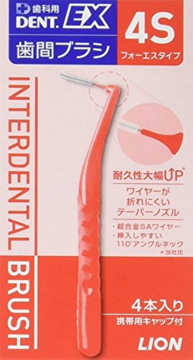 肺炎適度な友情ライオン DENT.EX 歯間ブラシ 4本入×10個(4S(レッド))