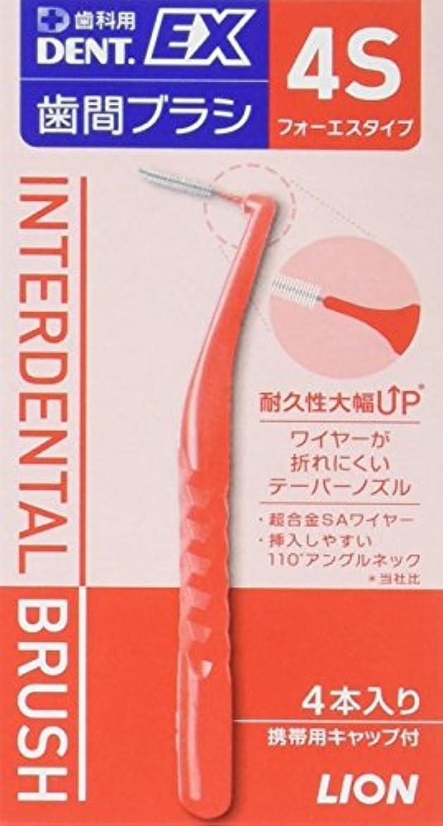 ペイント稚魚司書ライオン DENT.EX 歯間ブラシ 4本入×10個(4S(レッド))