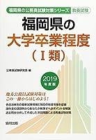 福岡県の大学卒業程度(1類) 2019年度版 (福岡県の公務員試験対策シリーズ)
