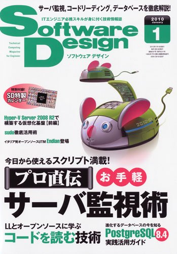 Software Design (ソフトウェア デザイン) 2010年 01月号 [雑誌]
