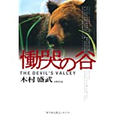 慟哭の谷―The devil's valley