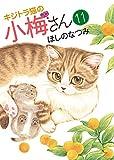 キジトラ猫の小梅さん(11) (ねこぱんちコミックス)