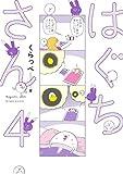 はぐちさん(4)【電子限定特典付】 (FEEL COMICS)