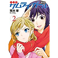 大日本サムライガール新党(2) (ヤングマガジンコミックス)