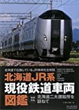 北海道JR系現役鉄道車両図鑑〜北海道で在籍しているJR車両を全解説 (MG BOOKS)