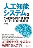人工知能システムを外注する前に読む本~ディープラーニングビジネスのすべて