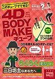 4D BODY MAKEチューブ TYPEらくらく ([バラエティ])