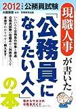 現職人事が書いた「公務員になりたい人へ」の本[2012年度版] (公務員試験)