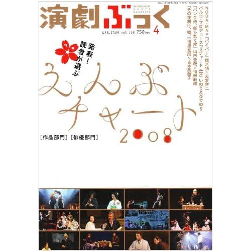 演劇ぶっく 2009年 04月号 [雑誌]