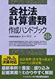 会社法計算書類作成ハンドブック(第11版)