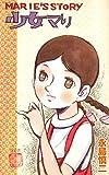 少女 マリ / 永島 慎二 のシリーズ情報を見る