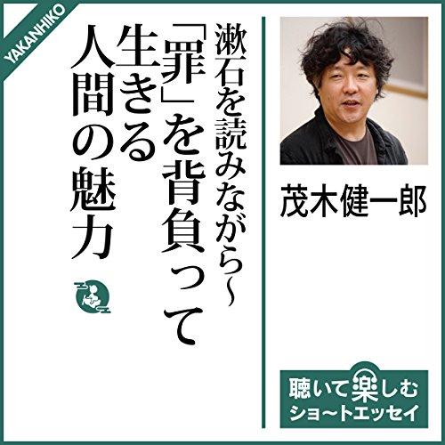 漱石を読みながら〜「罪」を背負って生きる人間の魅力 | 茂木 健一郎