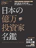 日本の億万投資家名鑑 (日経ホームマガジン)