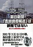 朝日新聞「吉田調書報道」は誤報ではない: 隠された原発情報との闘い