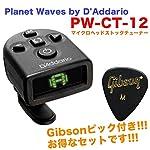Planet Waves by D'Addario プラネットウェーブス マイクロヘッドストックチューナー PW-CT-12 【国内正規品】Gibsonピック付き!