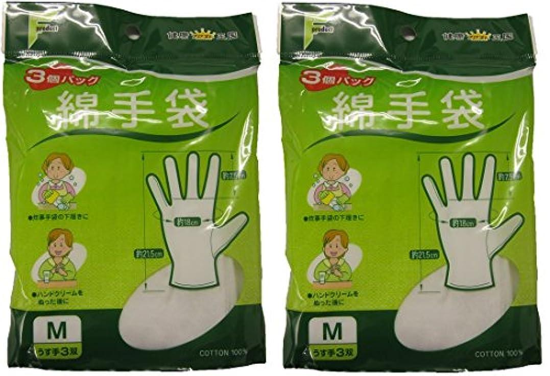 見込み塊少なくともファスト綿手袋 Mサイズ 3双 M3双【2個セット】