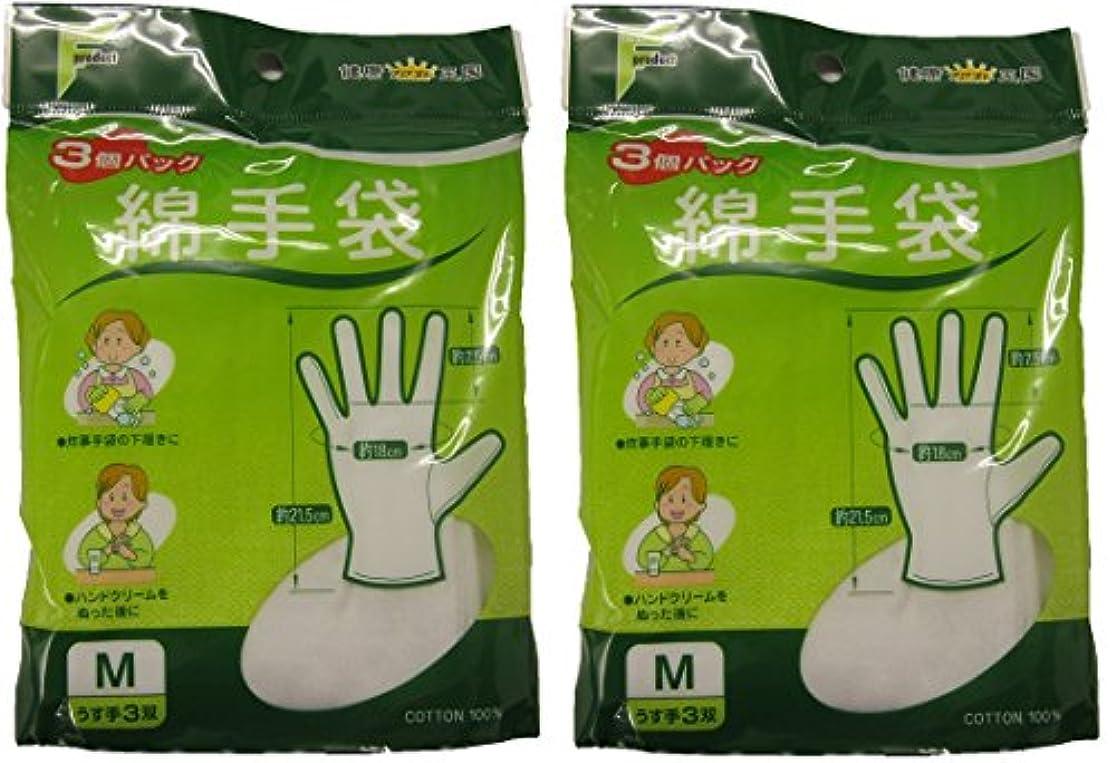 トマト債務者絡まるファスト綿手袋 Mサイズ 3双 M3双【2個セット】