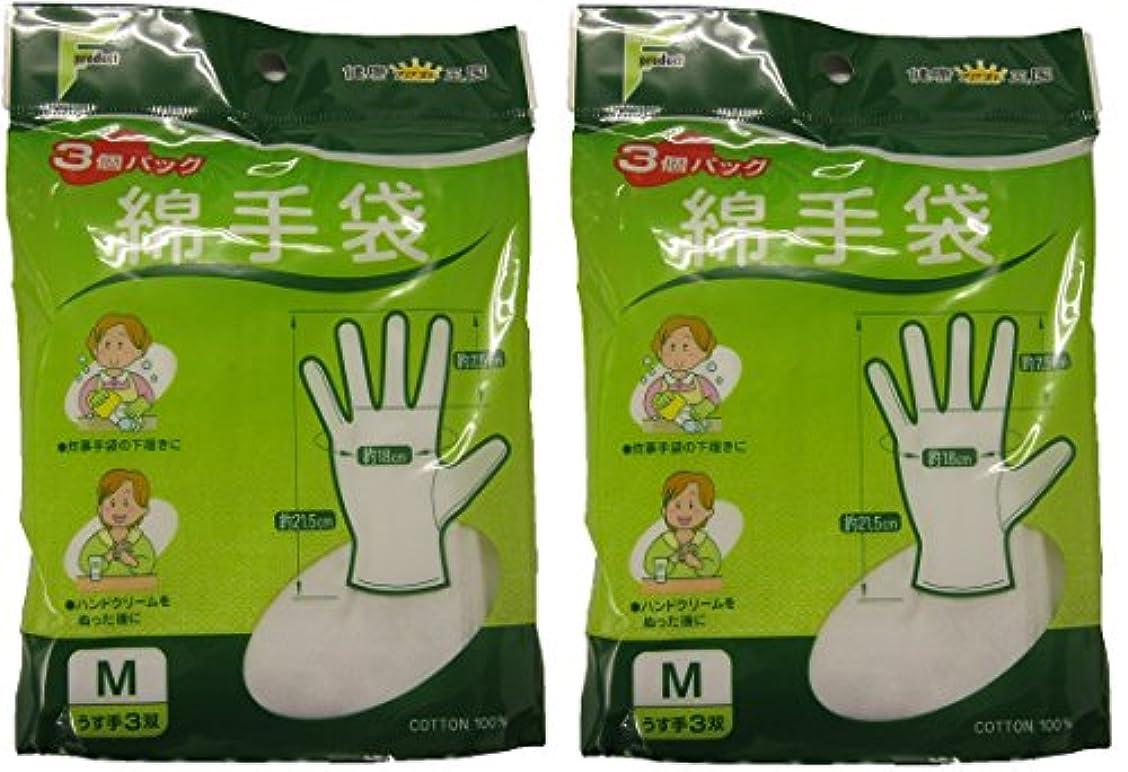 盆地わな切断するファスト綿手袋 Mサイズ 3双 M3双【2個セット】