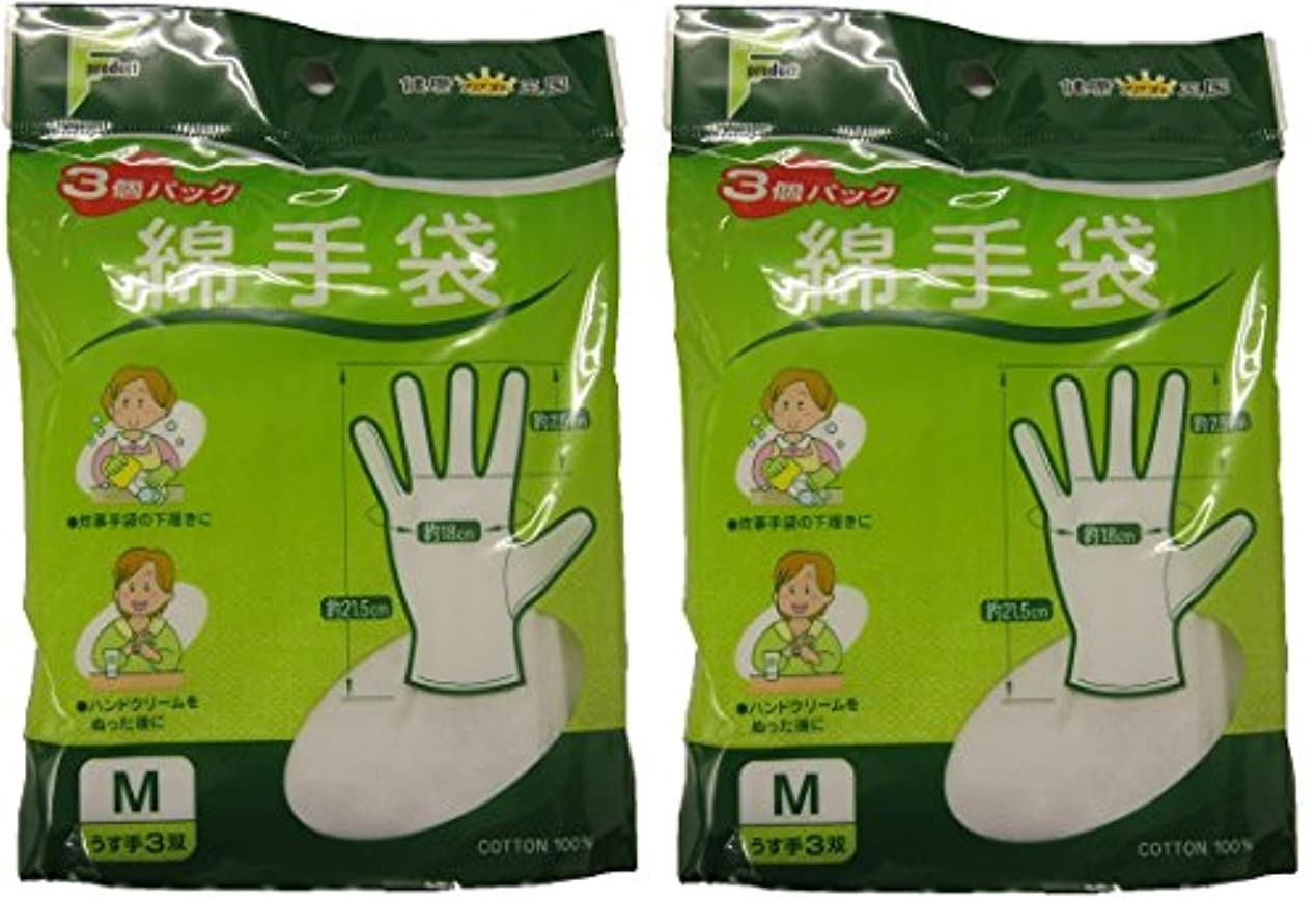 これらラウズナビゲーションファスト綿手袋 Mサイズ 3双 M3双【2個セット】