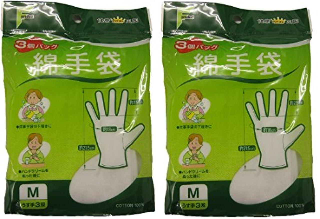 投げるピンポイント値下げファスト綿手袋 Mサイズ 3双 M3双【2個セット】