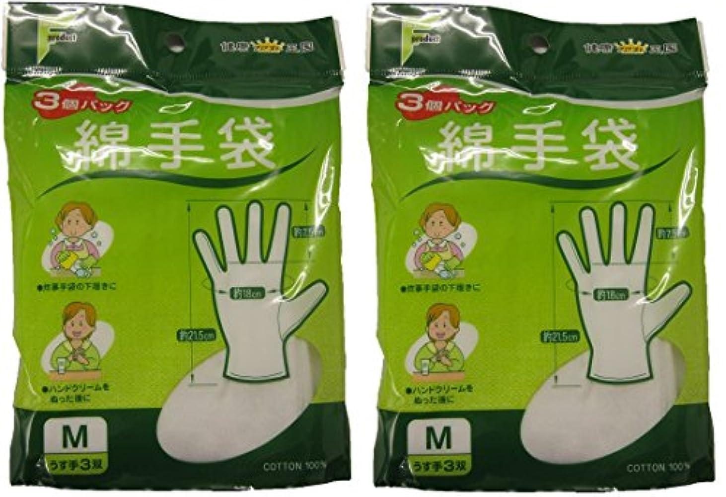 最大限空中富ファスト綿手袋 Mサイズ 3双 M3双【2個セット】