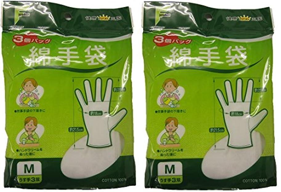 タイプライター毒貫通するファスト綿手袋 Mサイズ 3双 M3双【2個セット】