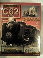 C62蒸気機関車を作る8 (週刊パーツ付きクラフトマガジン, 通巻8号)
