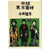 石版東京図絵 (中公文庫 A 55)