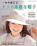 一年中使える大人の素敵な帽子 (レディブティックシリーズno.4018)