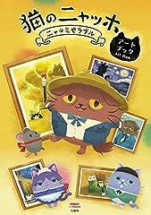 猫のニャッホ アートブック