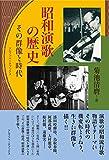昭和演歌の歴史