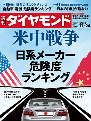 週刊ダイヤモンド 2018年11/24号 [雑誌]