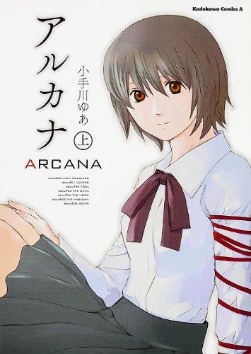 アルカナ 上 (カドカワコミックス・エース)の詳細を見る