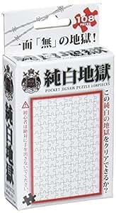 108ピース ジグソーパズル 純白地獄 マイクロピース (10x14.7cm)